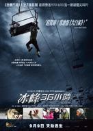 Frozen - Hong Kong Movie Poster (xs thumbnail)