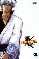 """Gintama"" - Japanese Movie Cover (xs thumbnail)"