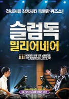 Slumdog Millionaire - South Korean Movie Poster (xs thumbnail)