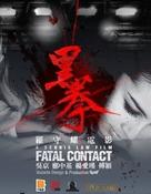 Fatal Contact - Hong Kong Movie Poster (xs thumbnail)