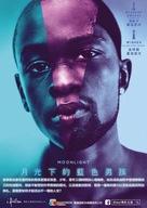 Moonlight - Taiwanese Movie Poster (xs thumbnail)