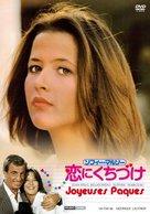 Joyeuses Pâques - Japanese DVD cover (xs thumbnail)