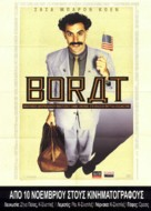 Borat: Cultural Learnings of America for Make Benefit Glorious Nation of Kazakhstan - Greek Movie Poster (xs thumbnail)