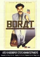 Borat: Cultural Learnings of America for Make Benefit Glorious Nation of Kazakhstan - Greek Movie Poster (xs thumbnail)