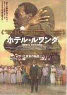 Hotel Rwanda - Japanese Movie Poster (xs thumbnail)