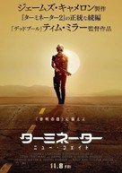 Terminator: Dark Fate - Japanese Movie Poster (xs thumbnail)