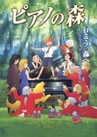 Piano no mori - Japanese Movie Poster (xs thumbnail)
