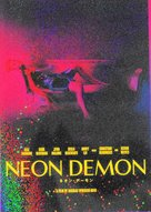 The Neon Demon - Japanese Movie Poster (xs thumbnail)