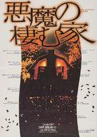 The Amityville Horror - Japanese Movie Poster (xs thumbnail)
