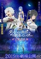 Gekijouban Danjon ni Deai o Motomeru no wa Machigatteiru Daro ka: Orion no Ya - Japanese Movie Poster (xs thumbnail)