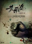 Huang Feihong Zhi Yingxiong You Meng - Chinese Movie Poster (xs thumbnail)