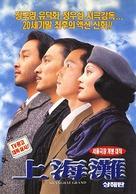 San seung hoi taan - Japanese Movie Poster (xs thumbnail)