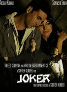 Joker - Indian Movie Poster (xs thumbnail)