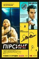 Piercing - Ukrainian Movie Poster (xs thumbnail)