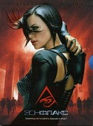 Æon Flux - Russian Movie Poster (xs thumbnail)