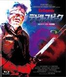 Evilspeak - Japanese Blu-Ray cover (xs thumbnail)