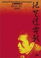 Hong gao liang - Chinese DVD cover (xs thumbnail)