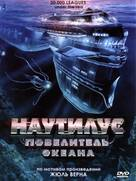 30,000 Leagues Under the Sea - Russian DVD movie cover (xs thumbnail)