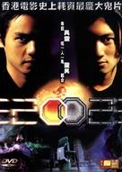 2002 - Hong Kong poster (xs thumbnail)