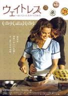 Waitress - Japanese Movie Poster (xs thumbnail)