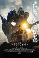 Transformers: Age of Extinction - Japanese Movie Poster (xs thumbnail)