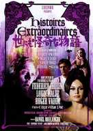 Histoires extraordinaires - Japanese Movie Poster (xs thumbnail)