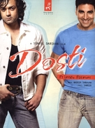 Dosti: Friends Forever - Indian poster (xs thumbnail)