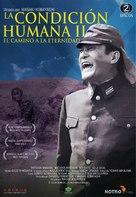 Ningen no joken II - Spanish DVD movie cover (xs thumbnail)