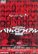 Battle Royale - Japanese Movie Cover (xs thumbnail)