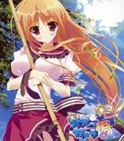"""Hoshizora e Kakaru Hashi"" - Japanese Blu-Ray movie cover (xs thumbnail)"