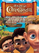 """Ben & Izzy"" - Russian DVD cover (xs thumbnail)"