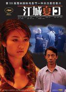 Jiang cheng xia ri - Chinese poster (xs thumbnail)