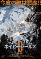 Navy SEALS v Demons - Japanese Movie Cover (xs thumbnail)