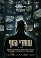 The Gatekeepers - Israeli Movie Poster (xs thumbnail)