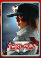 Yattâman - Japanese DVD cover (xs thumbnail)