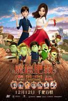 Red Shoes & the 7 Dwarfs - Hong Kong Movie Poster (xs thumbnail)