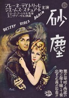Destry Rides Again - Japanese Movie Poster (xs thumbnail)