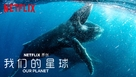 """""""Our Planet"""" - Chinese Movie Poster (xs thumbnail)"""
