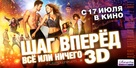 Step Up: All In - Russian Movie Poster (xs thumbnail)