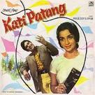 Kati Patang - Indian DVD cover (xs thumbnail)