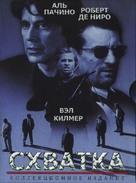 Heat - Russian DVD cover (xs thumbnail)