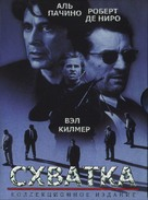Heat - Russian DVD movie cover (xs thumbnail)