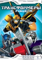 """""""Transformers Prime"""" - Russian DVD movie cover (xs thumbnail)"""