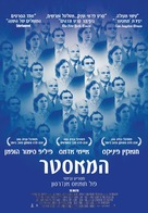 The Master - Israeli Movie Poster (xs thumbnail)