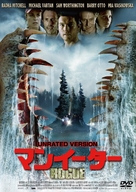 Rogue - Japanese DVD movie cover (xs thumbnail)