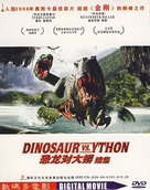 """""""Dinotopia"""" - Chinese DVD movie cover (xs thumbnail)"""