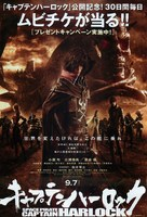 Space Pirate Captain Harlock - Japanese Movie Poster (xs thumbnail)