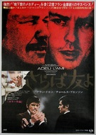 Adieu l'ami - Japanese Movie Poster (xs thumbnail)