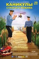 Kanikuly strogogo rezhima - Movie Poster (xs thumbnail)