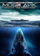 2010: Moby Dick - Russian DVD movie cover (xs thumbnail)